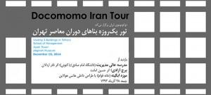 تور یک روزه معماری معاصر / Docomomo Iran Tour
