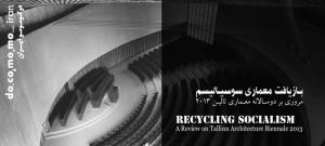 سمینار بازیافت معماری سوسیالیسم | Recycling Socialism